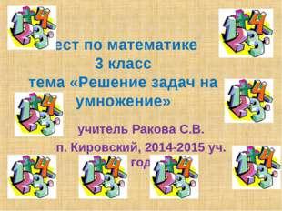 Тест по математике 3 класс тема «Решение задач на умножение» учитель Ракова С