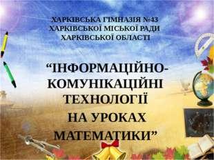 """ХАРКІВСЬКА ГІМНАЗІЯ №43 ХАРКІВСЬКОЇ МІСЬКОЇ РАДИ ХАРКІВСЬКОЇ ОБЛАСТІ """"ІНФОРМ"""