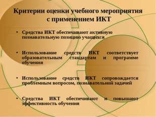Средства ИКТ обеспечивают активную познавательную позицию учащихся Использова