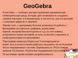 GeoGebra— свободно-распространяемая динамическая геометрическаясреда, кото