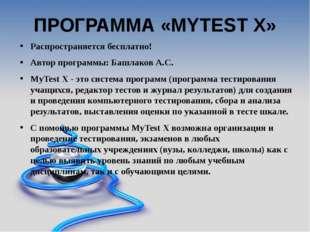 ПРОГРАММА «MYTEST X» Распространяется бесплатно! Автор программы: Башлаков А.