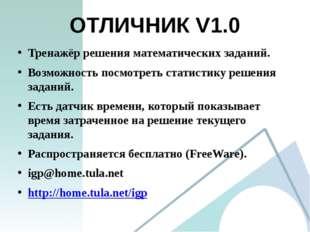 ОТЛИЧНИК V1.0 Тренажёр решения математических заданий. Возможность посмотреть