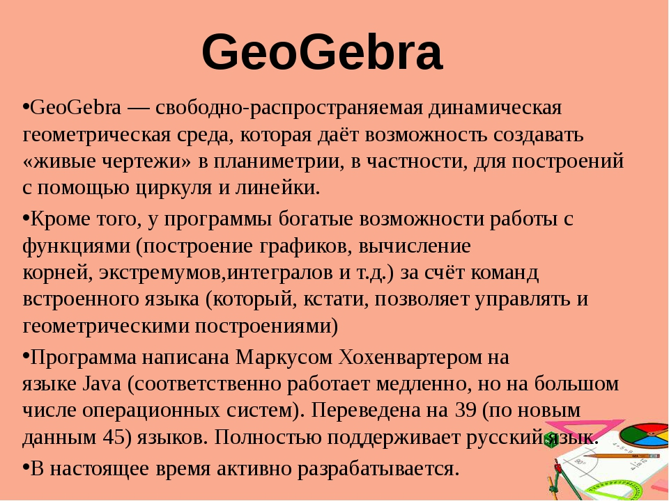 GeoGebra— свободно-распространяемая динамическая геометрическаясреда, кото...