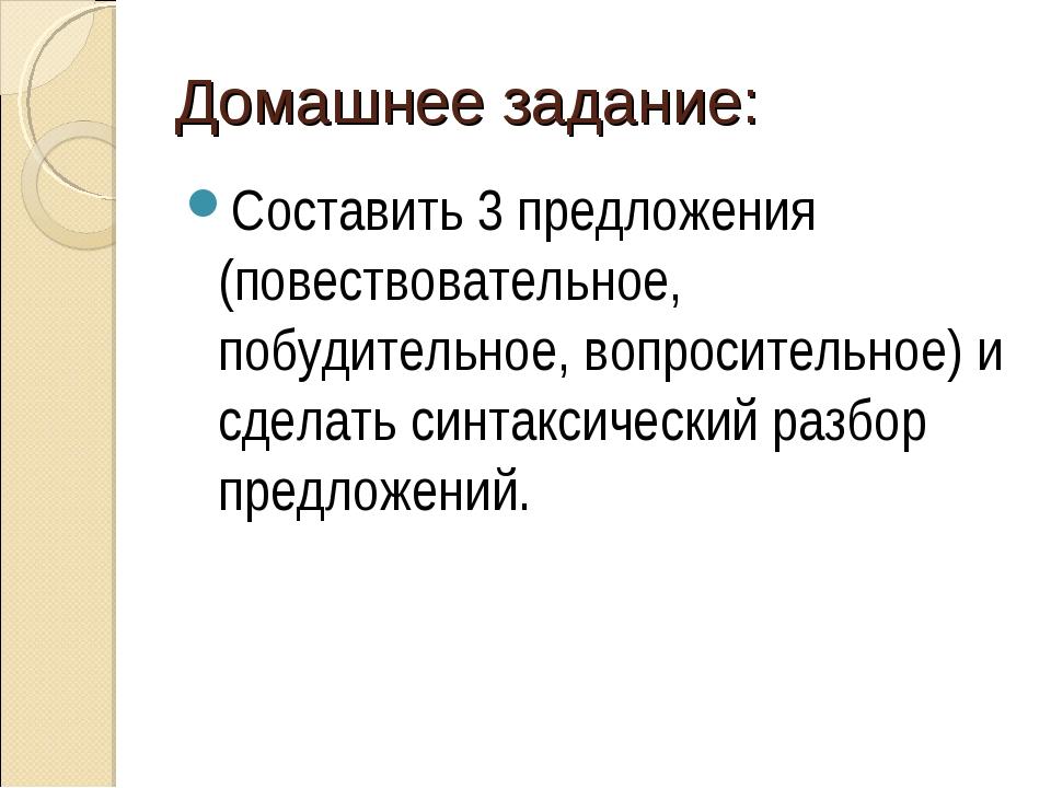 Домашнее задание: Составить 3 предложения (повествовательное, побудительное,...