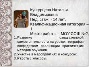 Кунгурцева Наталья Владимировна Пед. стаж - 14 лет, Квалификационная категори