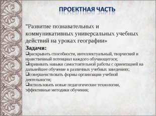 """""""Развитие познавательных и коммуникативных универсальных учебных действий на"""
