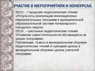 2011г. - Городские педагогические чтения «Результаты реализации инновационных