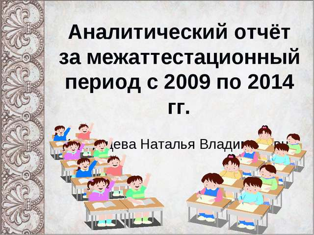 Аналитический отчёт за межаттестационный период с 2009 по 2014 гг. Кунгурцева...