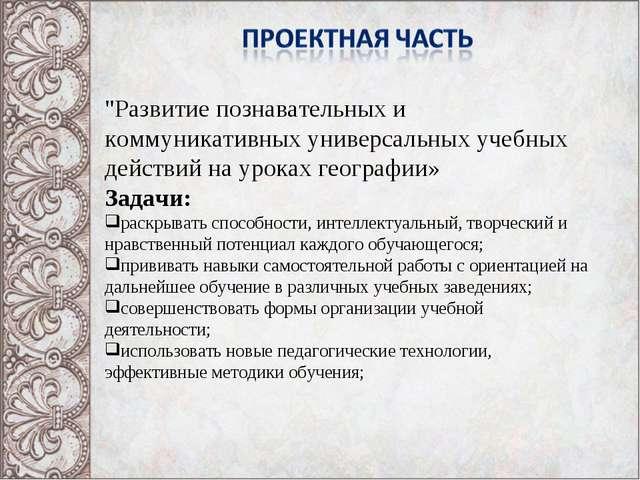 """""""Развитие познавательных и коммуникативных универсальных учебных действий на..."""