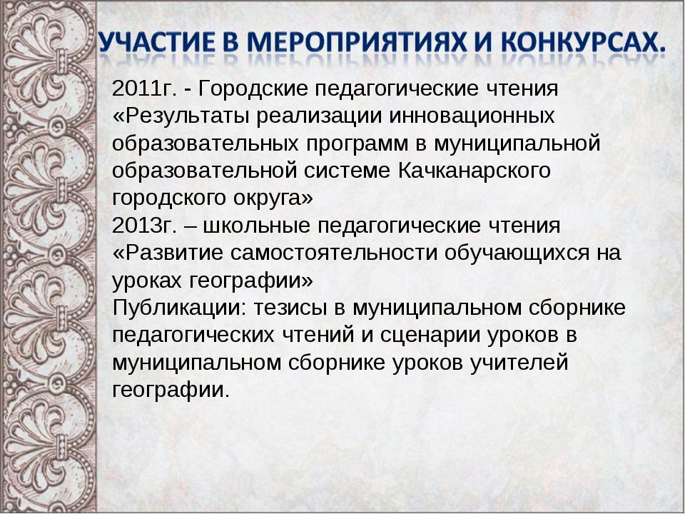 2011г. - Городские педагогические чтения «Результаты реализации инновационных...