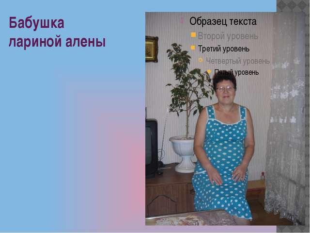 Бабушка лариной алены