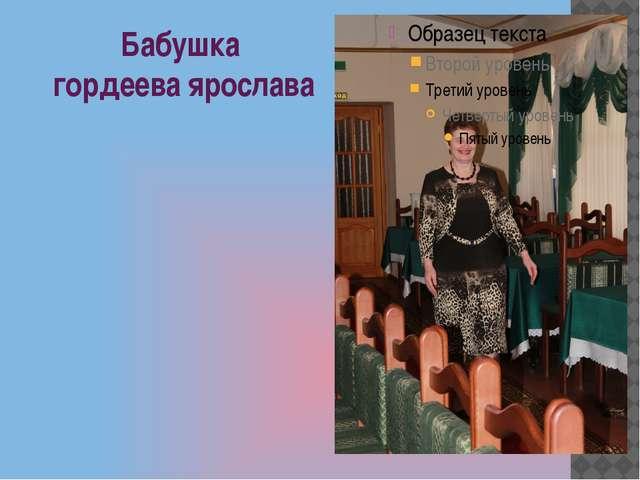 Бабушка гордеева ярослава