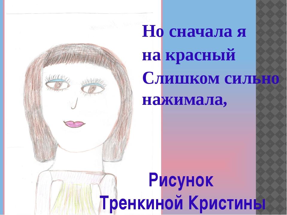 Но сначала я на красный Слишком сильно нажимала, Рисунок Тренкиной Кристины
