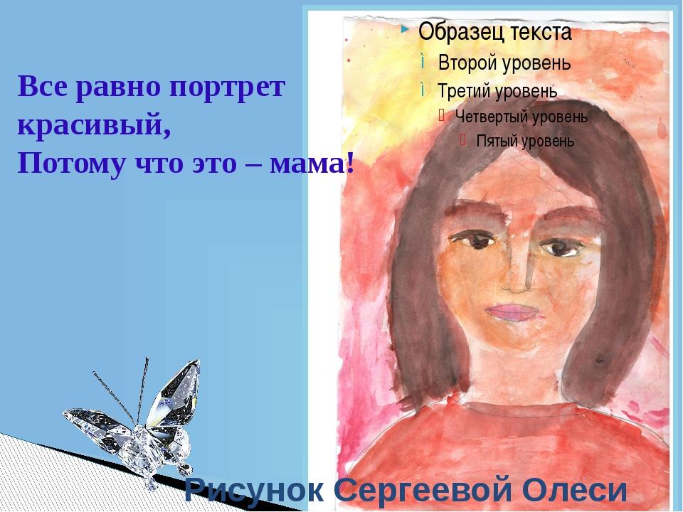 Рисунок Сергеевой Олеси Все равно портрет красивый, Потому что это – мама!