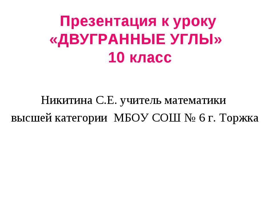 Презентация к уроку «ДВУГРАННЫЕ УГЛЫ» 10 класс Никитина С.Е. учитель математи...