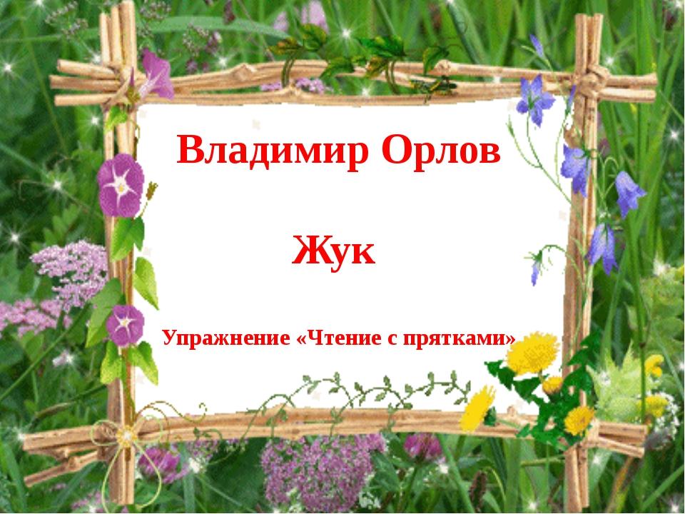 Владимир Орлов Жук Упражнение «Чтение с прятками»