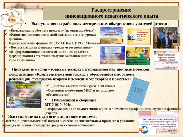 Распространение инновационного педагогического опыта Выступления на районных...