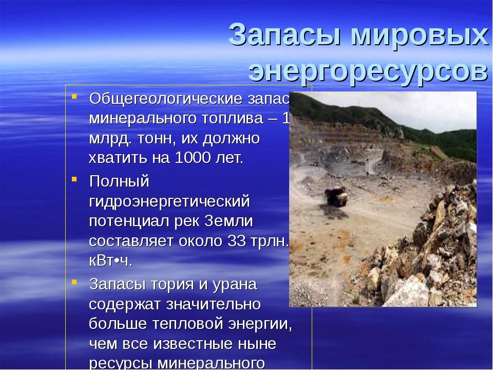 Запасы мировых энергоресурсов Общегеологические запасы минерального топлива –...