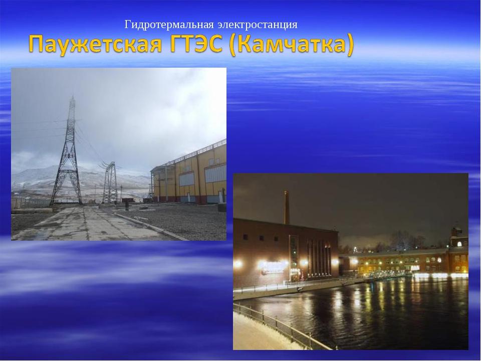 Гидротермальная электростанция