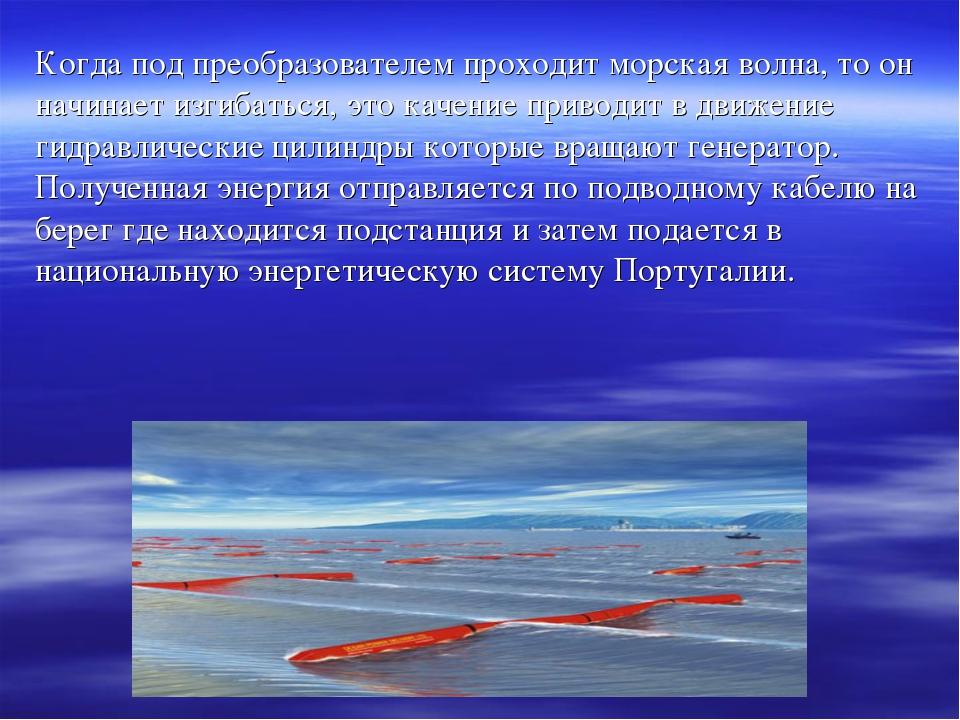 Когда под преобразователем проходит морская волна, то он начинает изгибаться,...