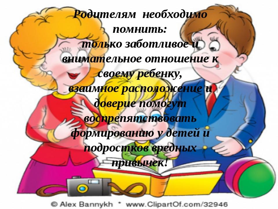 Родителям необходимо помнить: только заботливое и внимательное отношение к св...