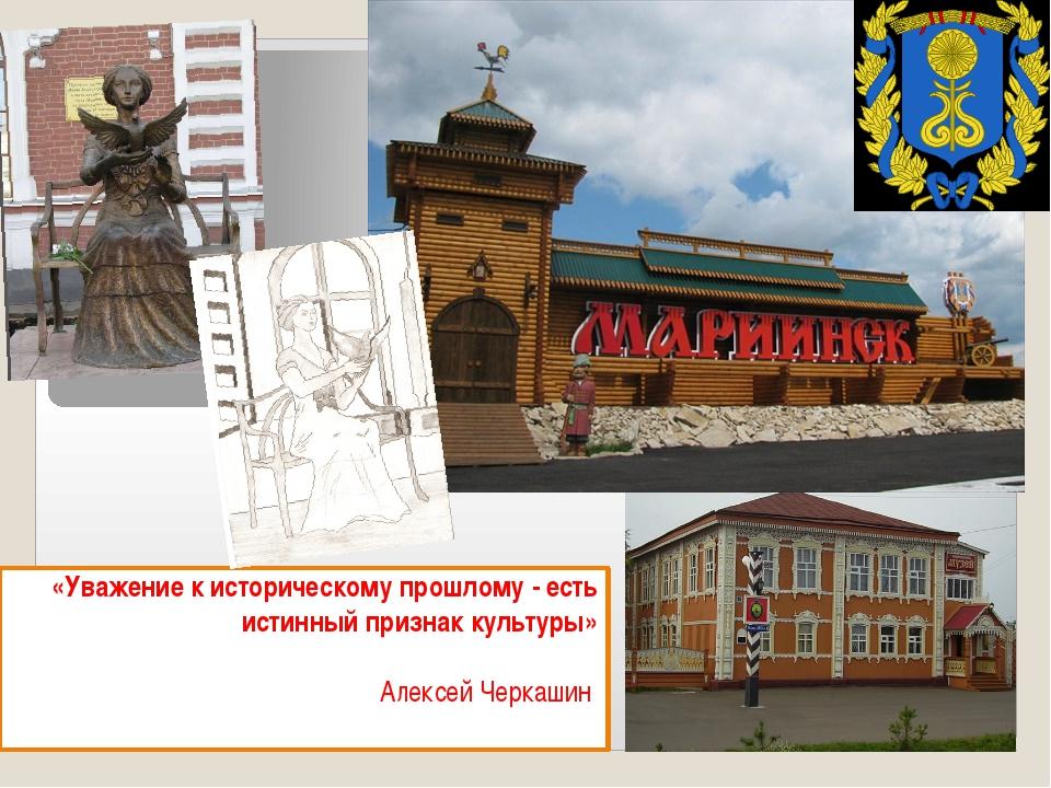 «Уважение к историческому прошлому - есть истинный признак культуры»  Алек...