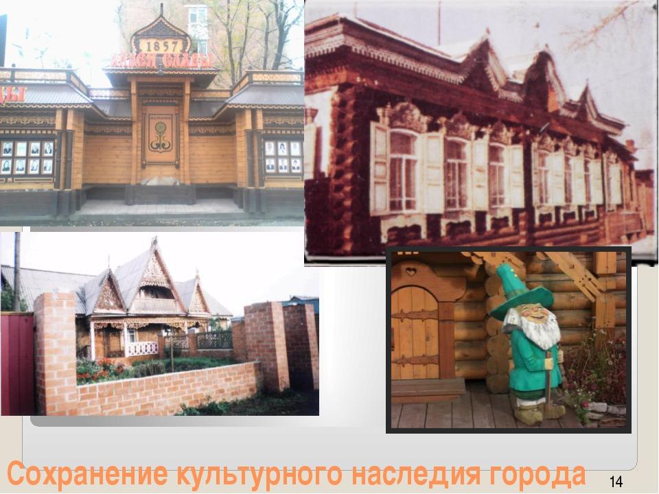 Сохранение культурного наследия города