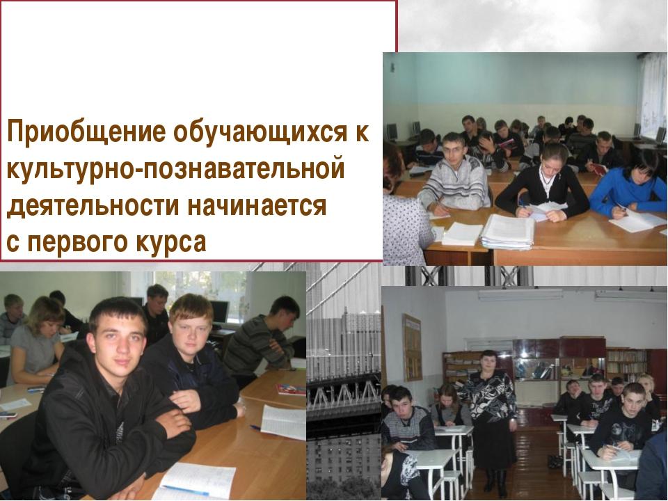 Приобщение обучающихся к культурно-познавательной деятельности начинается с п...