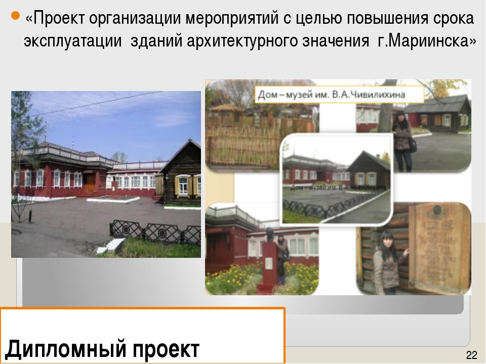Дипломный проект «Проект организации мероприятий с целью повышения срока эксп...