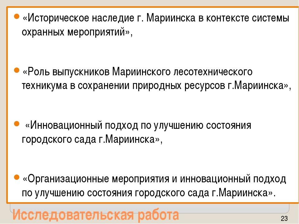 Исследовательская работа «Историческое наследие г.Мариинска в контексте сист...