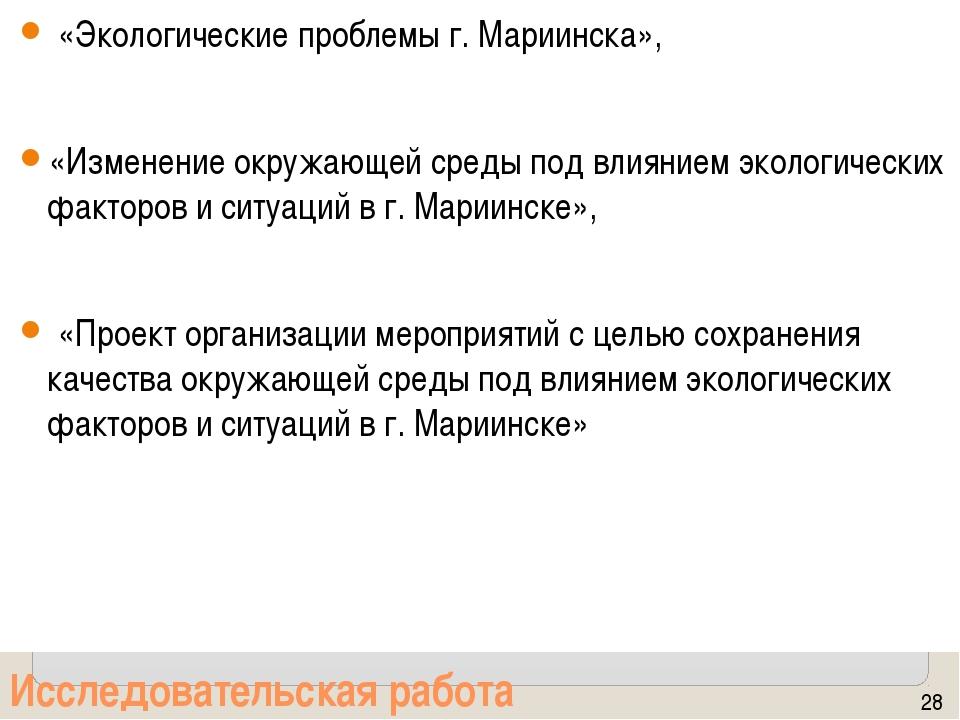Исследовательская работа «Экологические проблемы г. Мариинска», «Изменение ок...