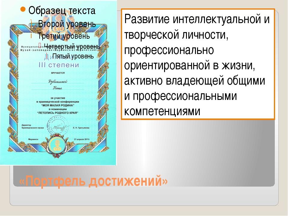 «Портфель достижений» Развитие интеллектуальной и творческой личности, профес...