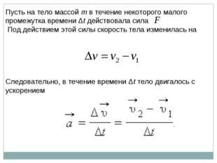 Пусть на тело массой m в течение некоторого малого промежутка времени Δt дейс