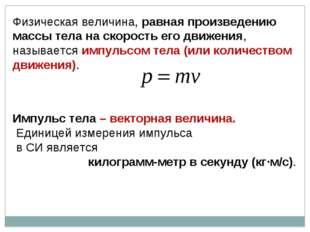 Физическая величина, равная произведению массы тела на скорость его движения,
