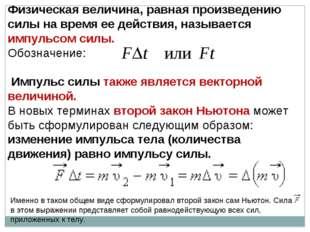 Физическая величина, равная произведению силы на время ее действия, называетс
