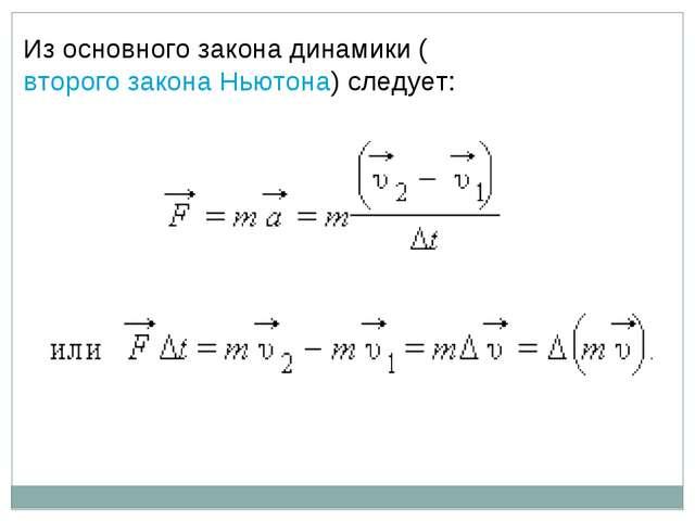 Из основного закона динамики (второго закона Ньютона) следует: