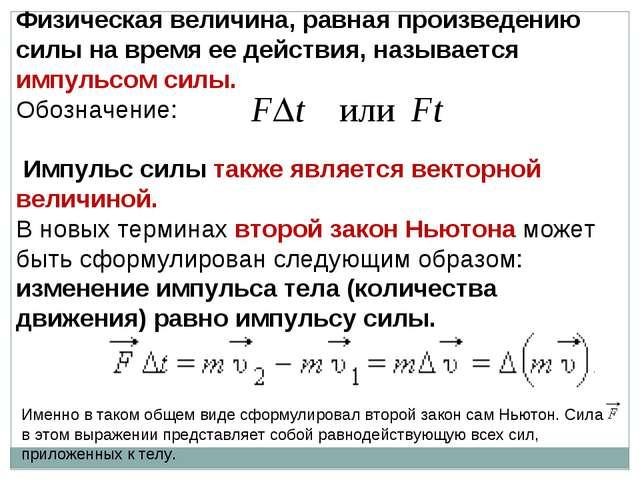 Физическая величина, равная произведению силы на время ее действия, называетс...