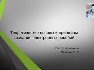 Оглавление: Основы и принципы создания электронных учебников электронных курс