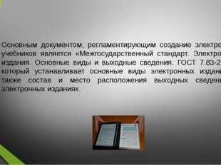 Электронный учебник - это продукт образовательного характера, который может б