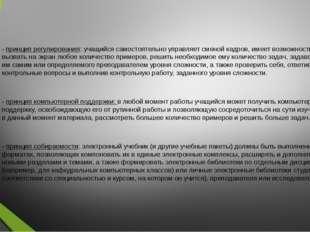 - принцип регулирования: учащийся самостоятельно управляет сменой кадров, име