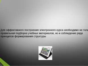 Электронные лекции Цель лекции - формирование ориентировочной основы для посл