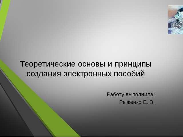 Оглавление: Основы и принципы создания электронных учебников электронных курс...