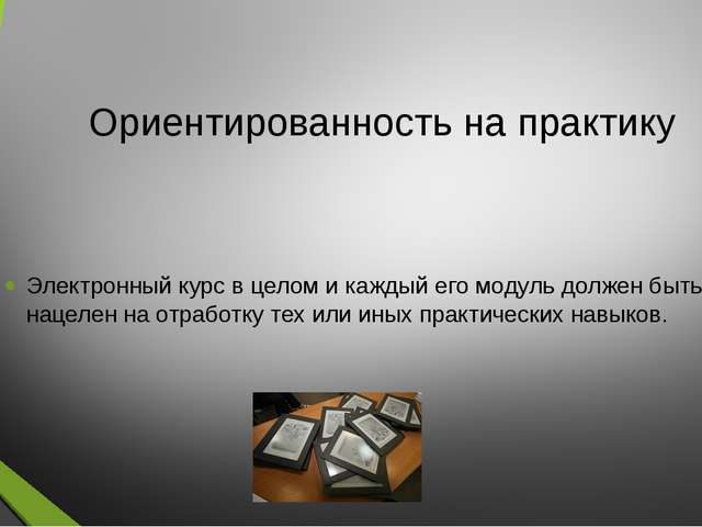 Ориентированность на практику Электронный курс в целом и каждый его модуль до...