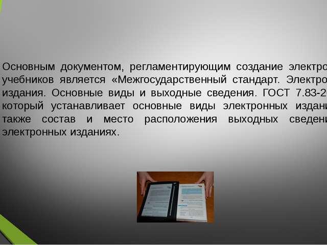 Электронный учебник - это продукт образовательного характера, который может б...