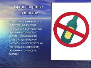 Вред спиртных напитков Статистика показывает, что употребление алкоголя отраж