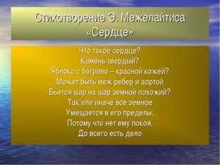 Стихотворение Э. Межелайтиса «Сердце» Что такое сердце? Камень твердый? Яблок