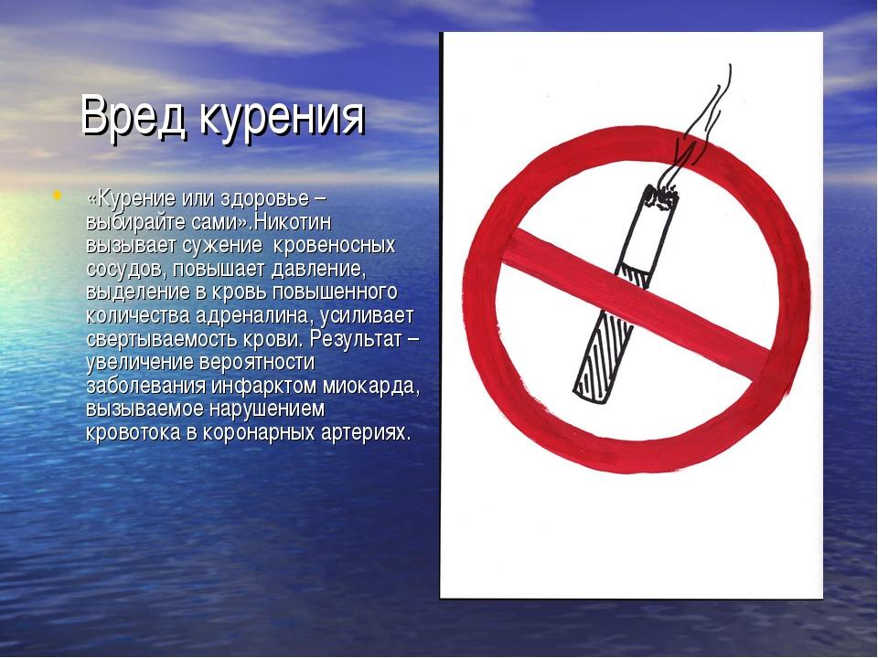 Вред курения «Курение или здоровье – выбирайте сами».Никотин вызывает сужение...