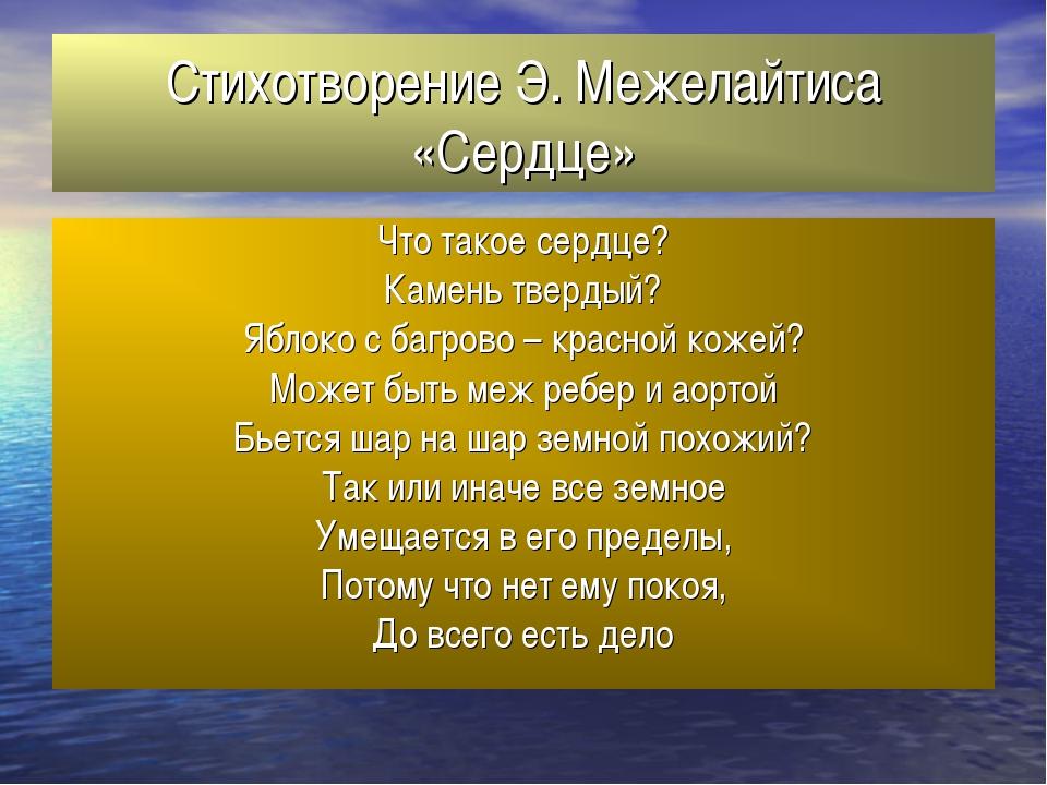 Стихотворение Э. Межелайтиса «Сердце» Что такое сердце? Камень твердый? Яблок...