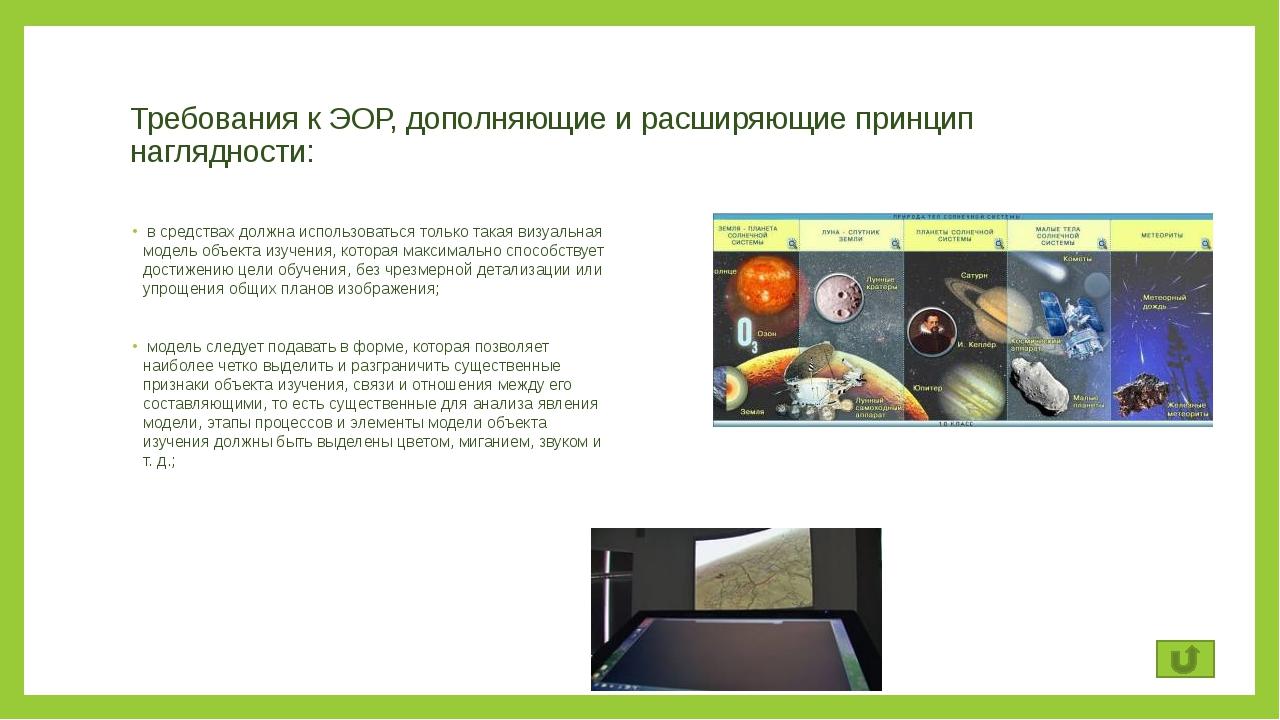 Источники информации: Балалаева Е.Ю. Реализация принципа наглядности в электр...