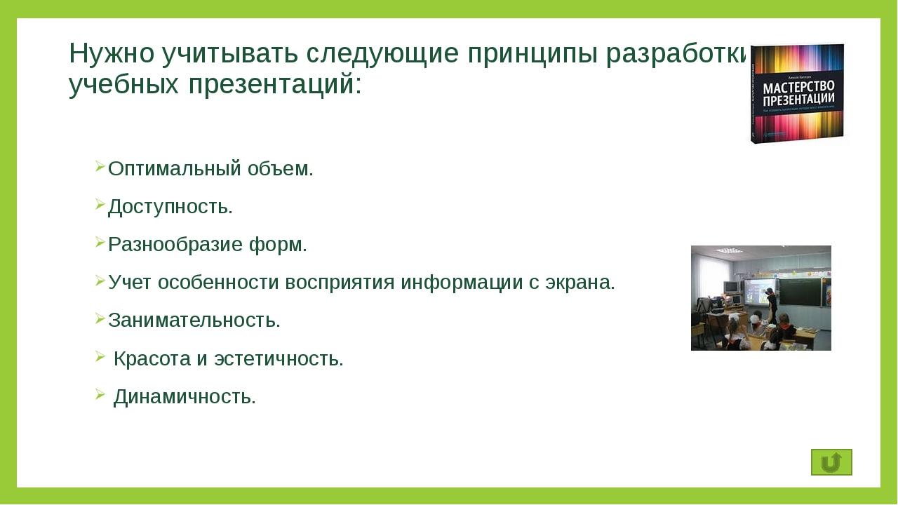 Электронные презентации, в отличие от электронных учебников, предназначены, к...